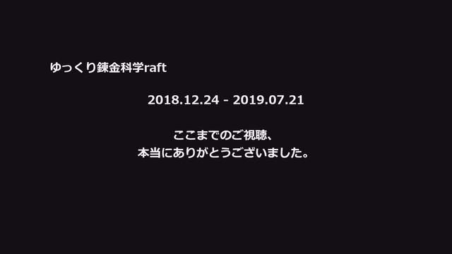 ゆっくり錬金科学raft_完結.png